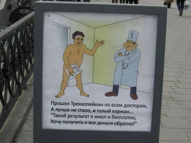 Необычная социальная реклама в Екатеринбурге (16 фото) A10b259258