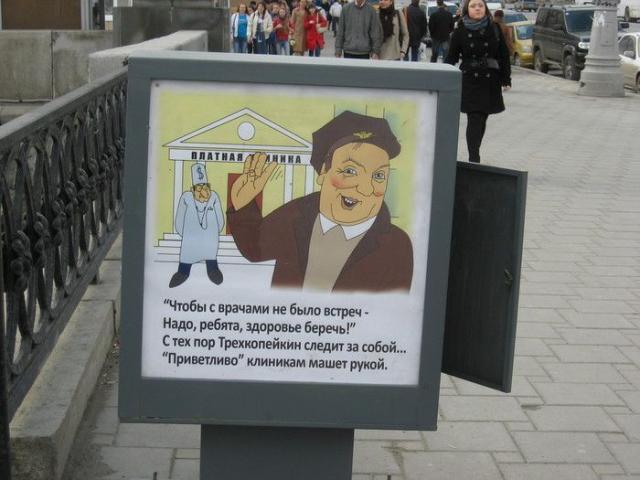 Необычная социальная реклама в Екатеринбурге (16 фото) Ba92ec4c00
