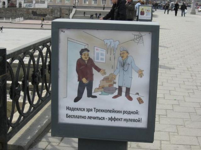 Необычная социальная реклама в Екатеринбурге (16 фото) C26a19cc89