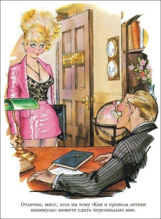 Веселые эротические комиксы фото 530-366