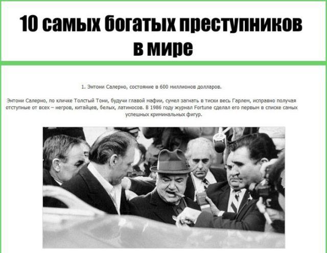 http://s.spynet.ru/uploads/posts/2012/0613/criminal_01.jpg
