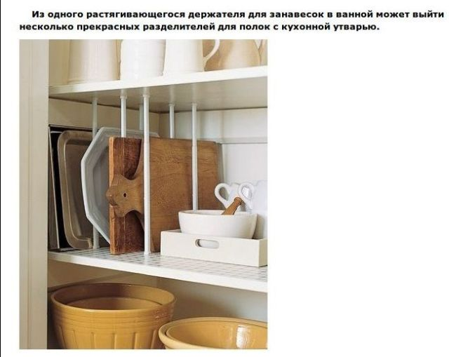 http://s.spynet.ru/uploads/posts/2012/0830/home_lifehack_03.jpg