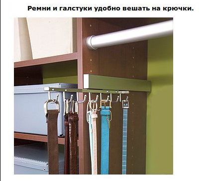 http://s.spynet.ru/uploads/posts/2012/0830/home_lifehack_12.jpg